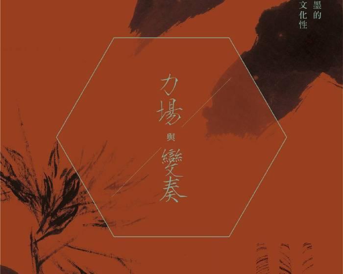 采泥藝術【力場與變奏─水墨的跨文化性】策展│白適銘