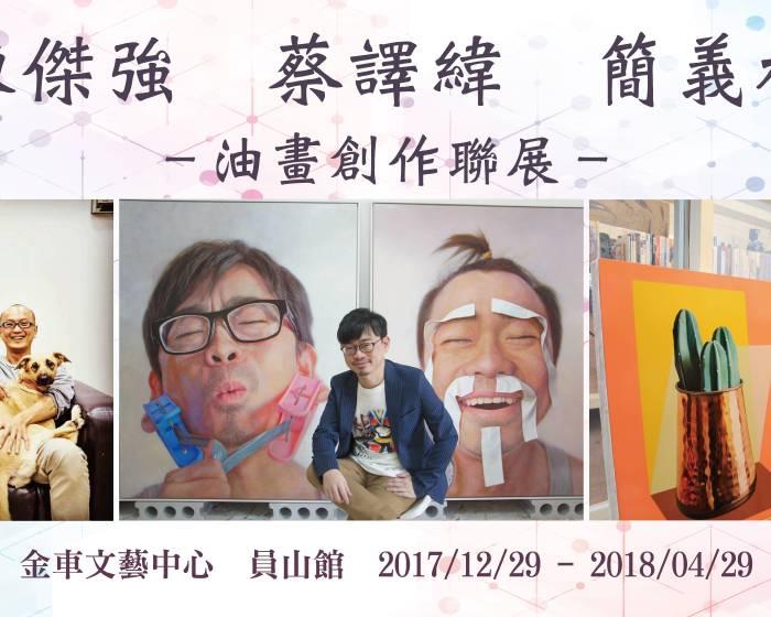 金車文教基金會【陳傑強、蔡譯緯、簡義棋「油畫創作聯展」】