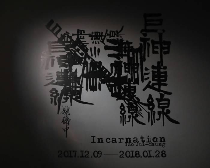 TKG+:【巨神連線— 姚瑞中】Incarnation: Yao Jui-chung Solo Ex