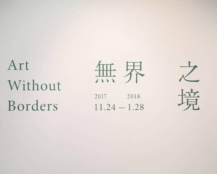 耿畫廊:【無界之境 ─ 朱沅芷、朱禮銀雙人展】