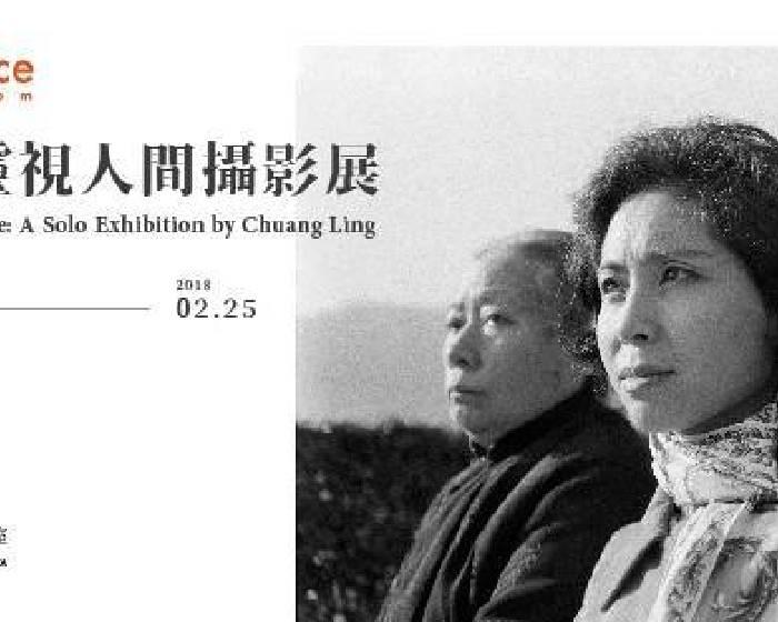 國立臺北藝術大學關渡美術館【莊靈・靈視人間攝影展】