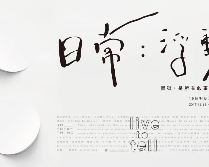 荻達寓見 diida ART BOX【日常浮動 19位創作聯展】