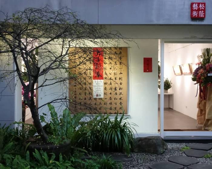 松蔭藝術 PINE'S ART:【大春的新春】華人知名作家 張大春 亞洲首次書法個展