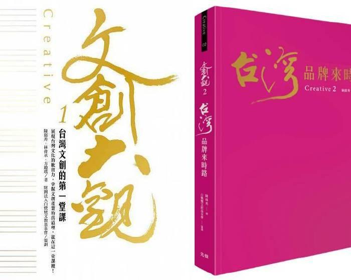 好書推薦:台灣人文底韻的延續與創新《Creative.文創大觀》