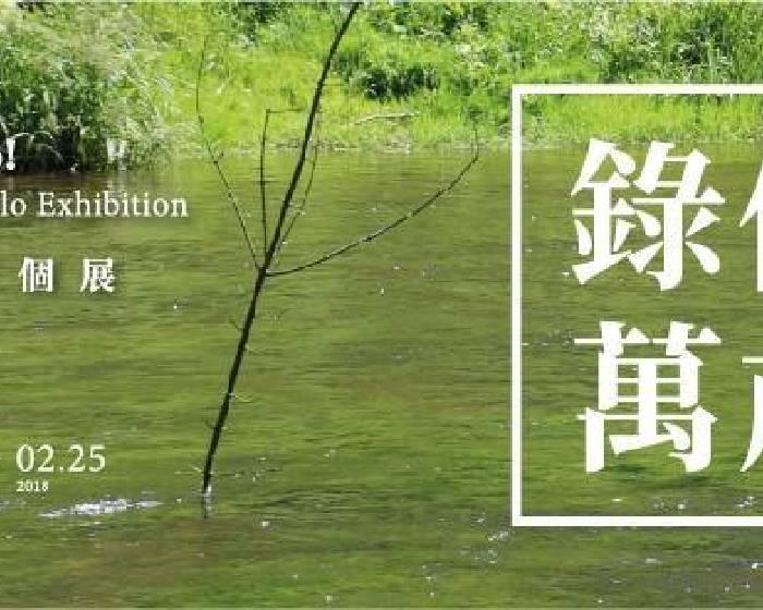 臺北藝術大學關渡美術館【錄像萬歲!】李德茂個展