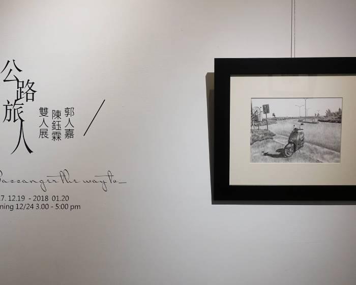 CC Gallery:【公路旅人 郭人嘉 陳鈺霖 雙人展】