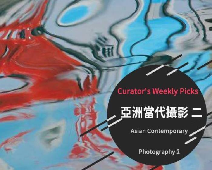 本週推薦Curator's Weekly Picks 亞洲當代攝影 二/ Asian Contemporary Photography 2