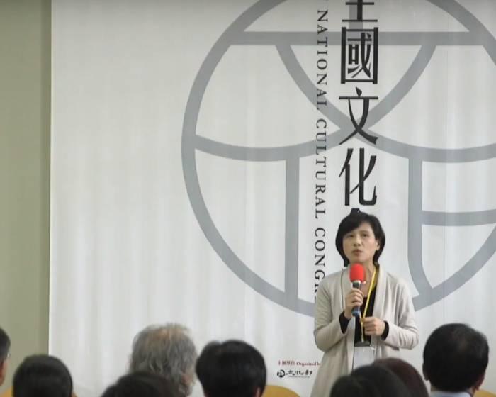 2017年全國文化會議暨文化政策白皮書 分區論壇直播 屏東場