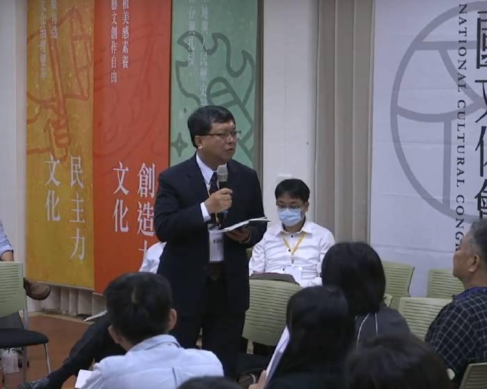 2017年全國文化會議暨文化政策白皮書 分區論壇直播 南投場