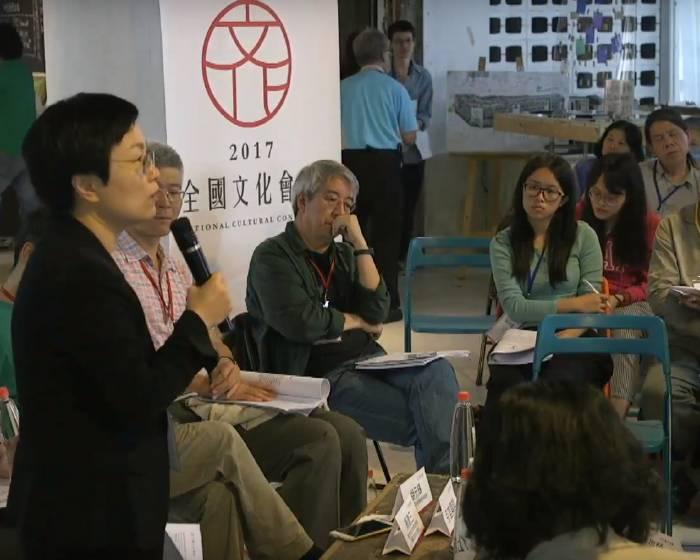 2017年全國文化會議暨文化政策白皮書 分區論壇直播 新竹場