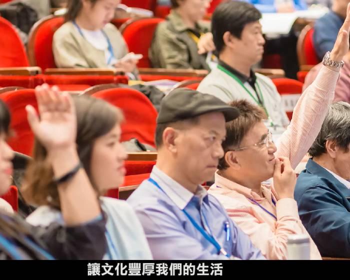 2017年全國文化會議成果影片