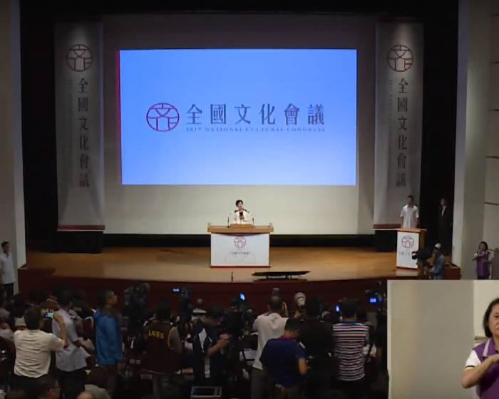 2017全國文化會議 開幕及上午場