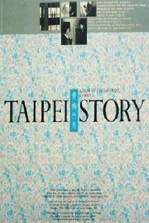 楊德昌《青梅竹馬》英文版電影海報。圖/版權屬於楊德昌,取自Wikipedia。