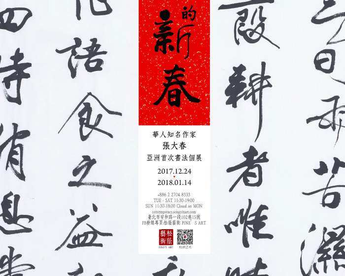 松蔭藝術【大春的新春】華人知名作家 張大春 亞洲首次書法個展