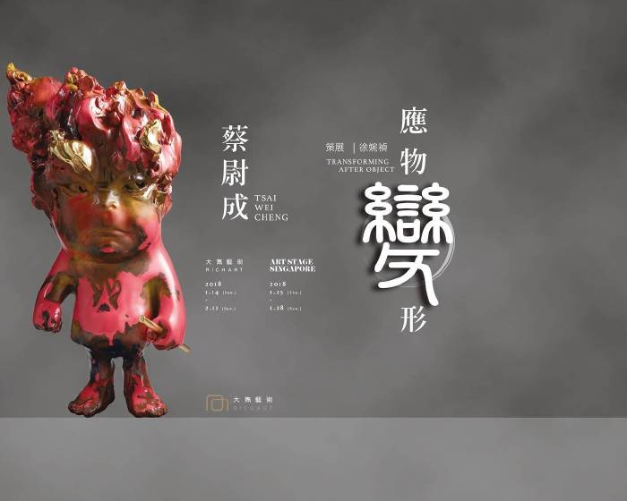 大雋藝術 Rich Art【應物變形】蔡尉成 個展
