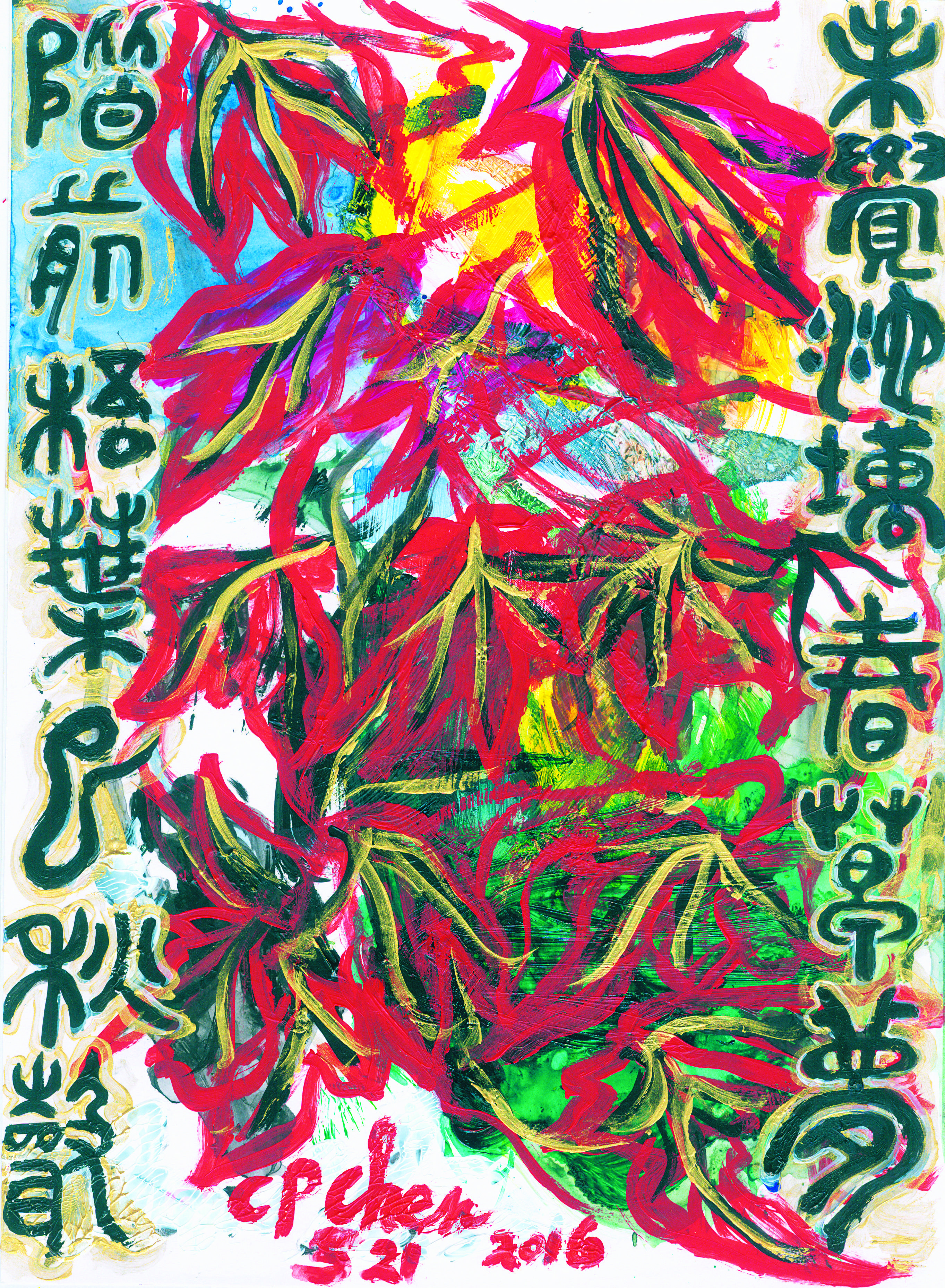 【未覺池塘春草夢 階前梧葉已秋聲(明.朱熹)】25.5x35cm / B4紙 / 壓克力顏料 /2016年