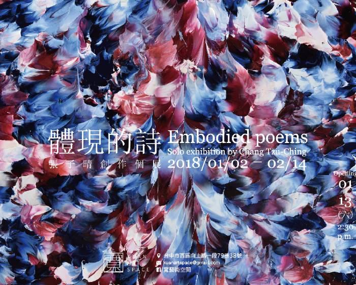 寬藝術空間【體現的詩-張子晴創作個展】Embodied poems - solo exhibition by Chang Tzu-Ching
