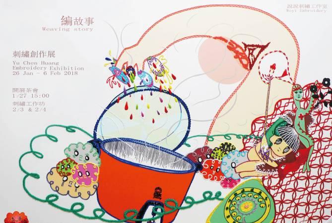 ┋編故事┋ 刺繡創作展覽1/26 - 2/6說說刺繡工作室