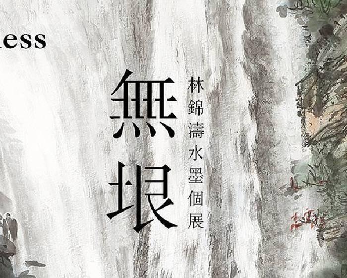 大觀藝術空間【無垠—林錦濤水墨個展】