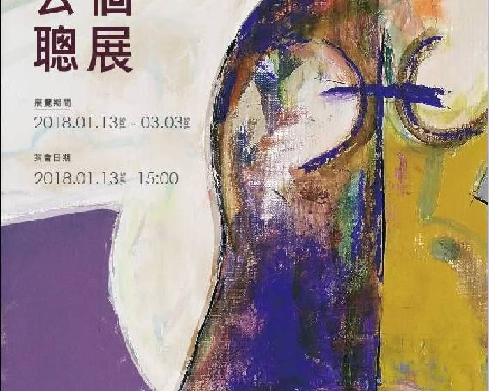 名冠藝術館【佐藤公聰個展】Koso Sato solo exhibition