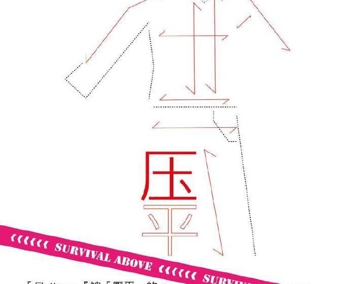 高雄市新浜碼頭藝術學會【「Flatten~『被「壓平」的』】周益弘的服裝形式創作個展