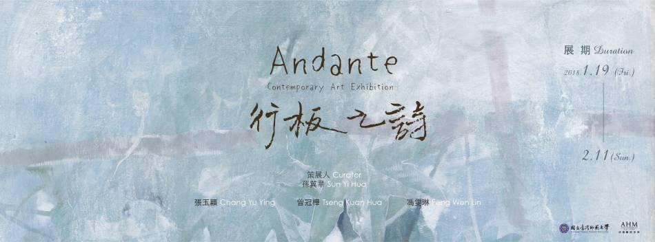 Andante 行版之詩