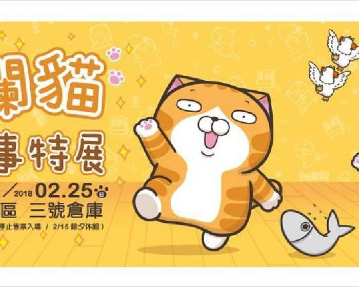 KHAM 玩展覽【白爛貓超有事特展】