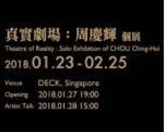 采泥藝術【真實劇場周慶輝個展    Theatre of Reality: Solo Exhibition of Chou Ching Hui】