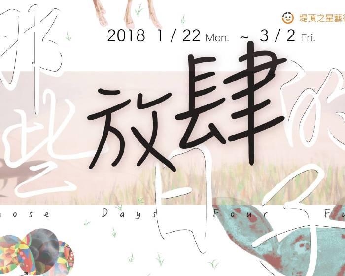 王道銀行教育基金會【那些放肆的日子】創作聯展