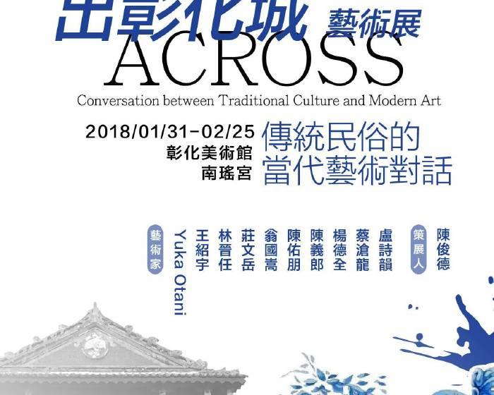 彰化縣立美術館【第二屆「出彰化城」藝術展】《台灣首次連結現代美術館與傳統古蹟廟宇對話的藝術展》