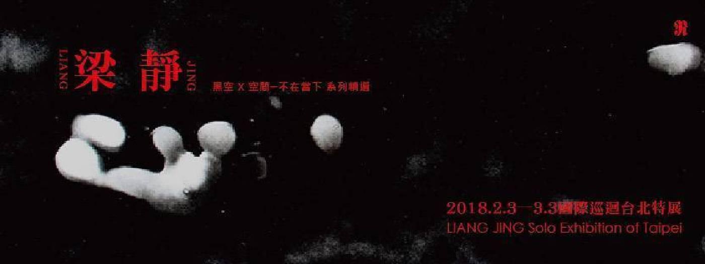 黑空X空間-不在當下 雙系列精選 首次亮相