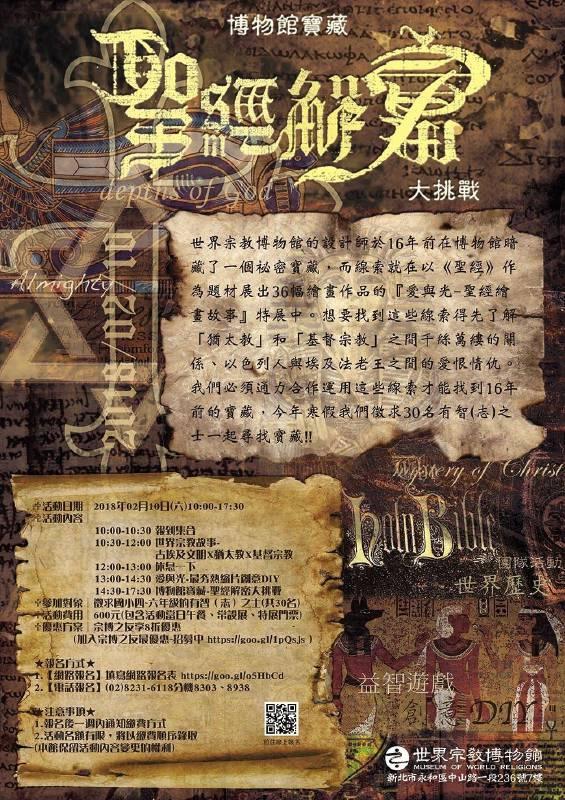 博物館寶藏-聖經解密大挑戰