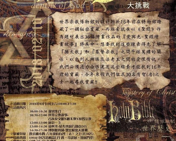 世界宗教博物館【博物館寶藏-聖經解密大挑戰】
