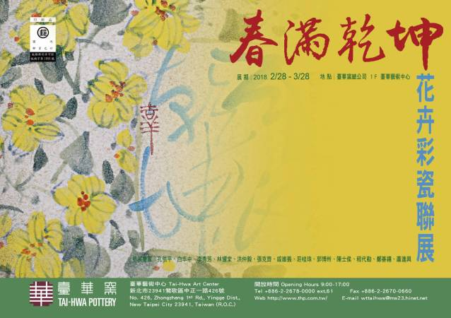 春滿乾坤—花卉彩瓷聯展 DM設計