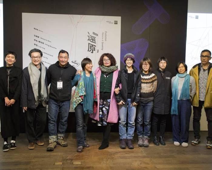 台北當代藝術館:「還原-土地之歌」