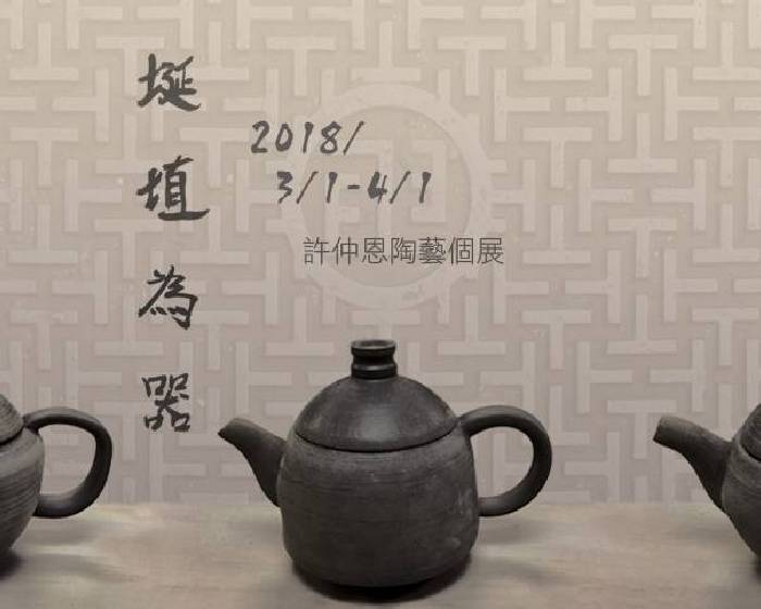 帕帕拉夏藝文中心【埏埴為器–大器篇】許仲恩陶藝個展