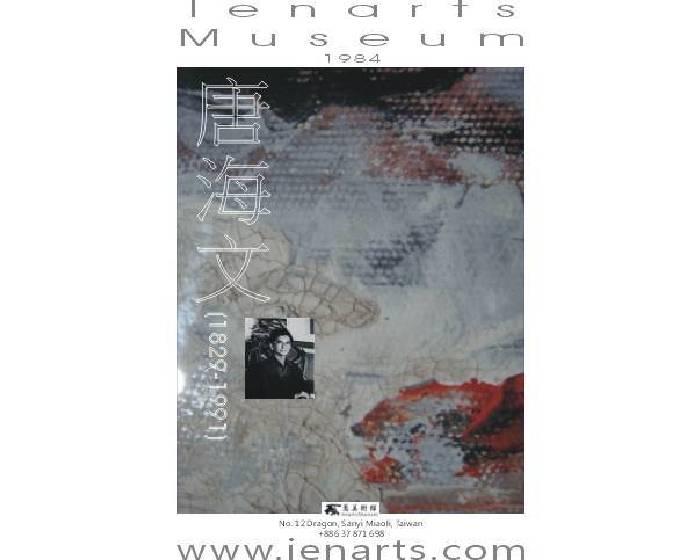 焉美術【唐海文作品展】Tang Haywen(1927-1991)