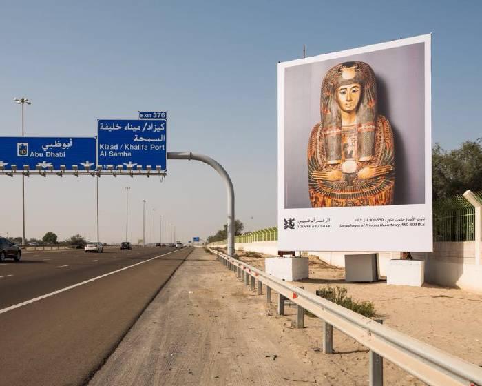 藝速公路:阿布達比羅浮宮的互動畫廊