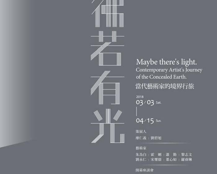 大象藝術空間館【彷彿若有光 】當代藝術家的境界行旅