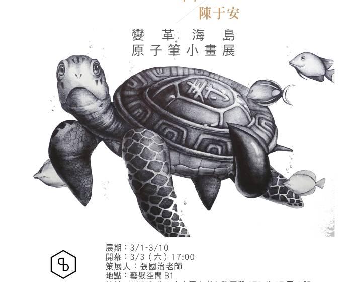 藝聚空間【藝術家沙發44x陳于安變革海島 原子筆小畫展】