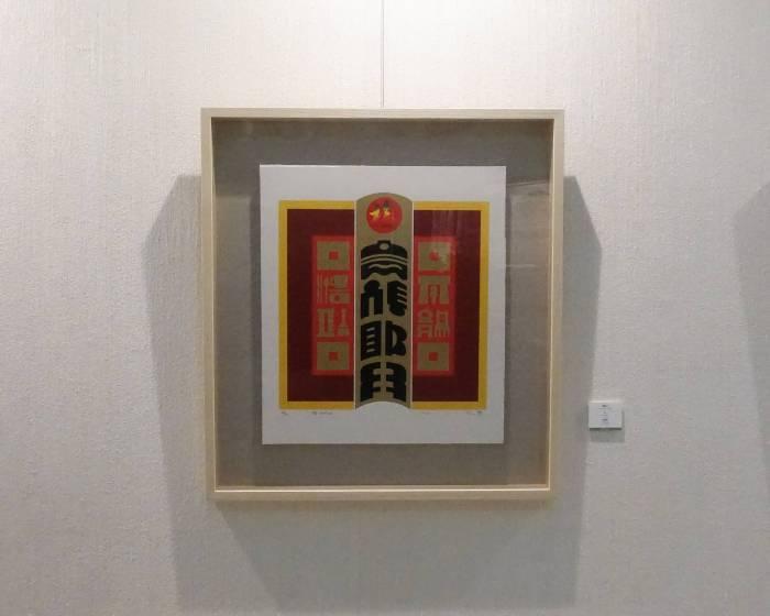 台灣美術院藝術空間:2018亞洲版畫邀請展
