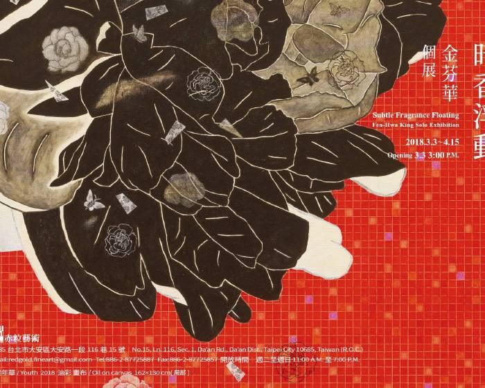 赤粒藝術【暗香浮動】金芬華個展