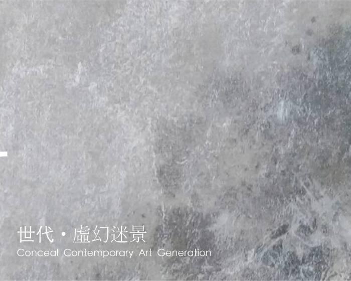 亞億藝術空間 【隱-IN世代・虛幻迷景  Conceal Contemporary Art Generation】