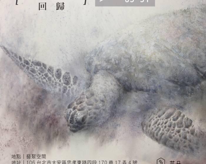 藝聚空間【藝聚空間|芸品藝術|余晟瑋個展|回歸】繪畫是人類最早的記憶起源,所以我將海龜和水彩創作做結合,與大家分享我潛水期間對海龜的記憶,也意圖將海龜的美傳遞給更多人知道。