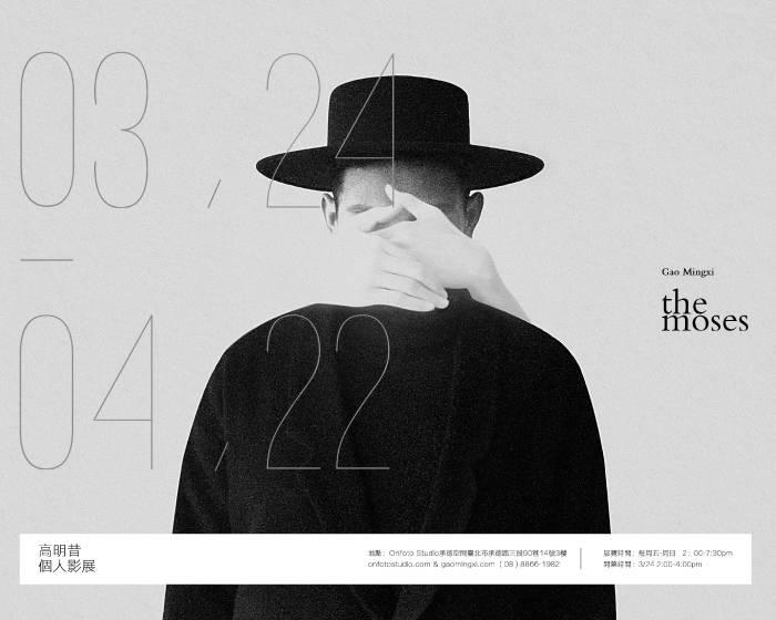 Onfoto Studio【The MOSES - 神性、黑洞與人性」】中國新銳攝影師 高明昔 個人影展
