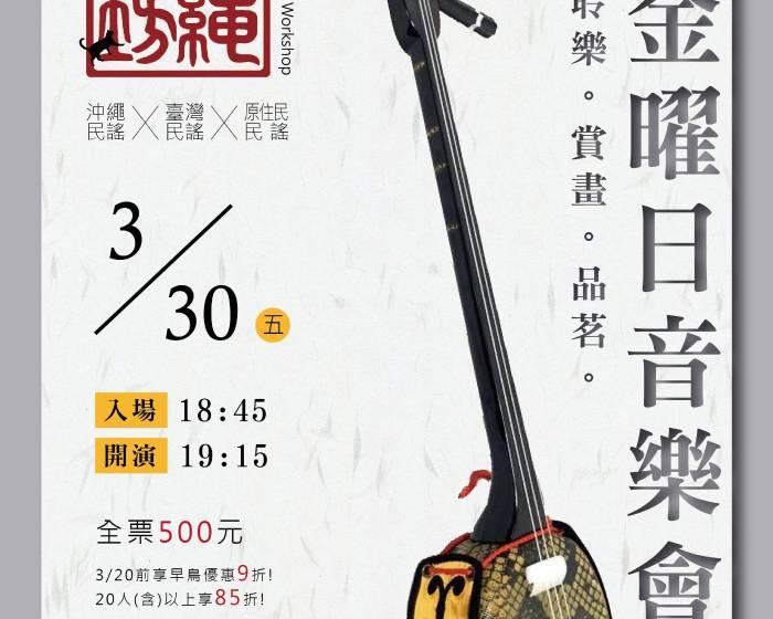 磐石國際股份有限公司【于右任紀念館 金曜日音樂會II- 沖繩樂坊】