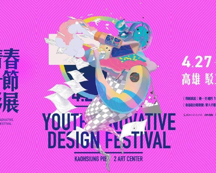高雄市政府文化局駁二藝術特區【2018青春設計節】Youth Innovative Design Festival