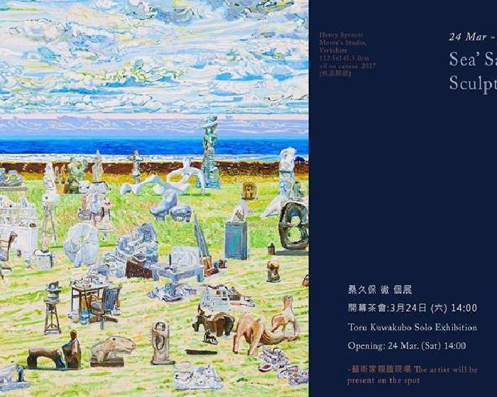 "路由藝術 NUNU FINE ART【""洋' 灘' 日' 與 雕塑"" 桑久保徹個展】Sea' Sand' Sun' and Sculptures Toru Kuwakubo Solo Exhibition"