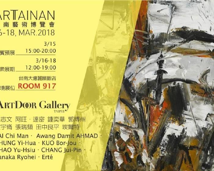 藝境畫廊【ART TAINAN 2018 台南藝術博覽會】