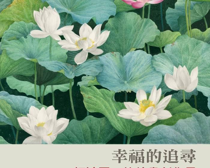 臺華藝術中心【幸福的追㝷—柯鴻圖工筆繪畫創作展】